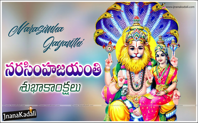 lord narasimha jayanthi greetings quotes in Telugu, Telugu spiritual Greetings