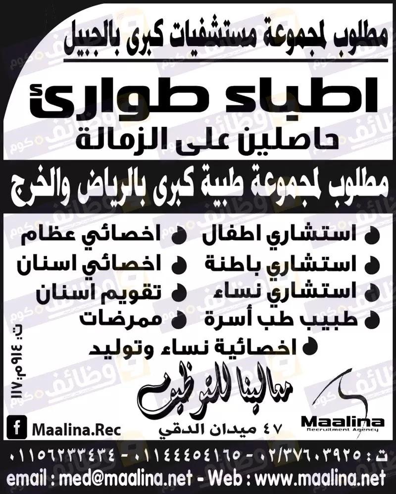 وظائف اهرام الجمعة اليوم 22 مارس 2019 على موقع وظائف دوت كوم شركة معالينا للتوظيف