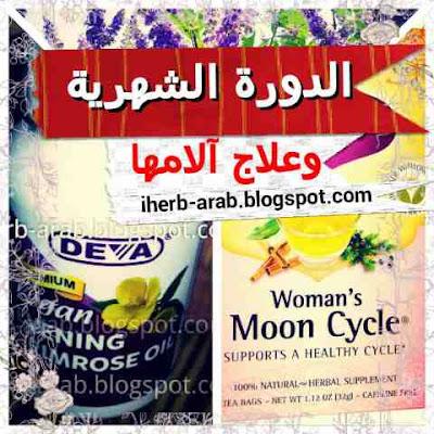 حبوب طريقة علاج الام الدورة الشهرية ومنتجاتها من اي هيرب