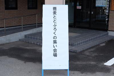 長野県生坂村 蕎麦とどぶろくの集い