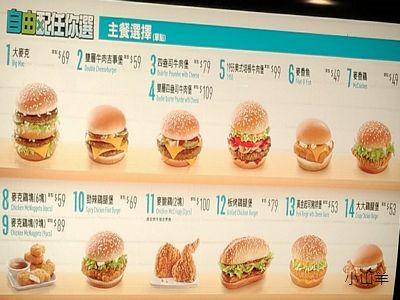 麥當勞菜單2018