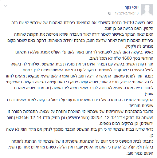 """סטטוס פייסבוק עו""""ד יוסי נקר , 3 בינואר 2017 על דיצה חטב בית שבתאי לוי חיפה"""