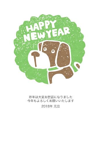 モコモコ型の犬の芋版年賀状 (酉年)