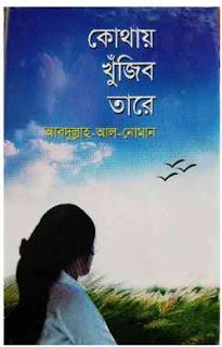 কোথায় খুঁজিব তারে - আবদুল্লাহ আল নোমান  Kothay Khujibo tare by Abdullah-Al-Noman pdf