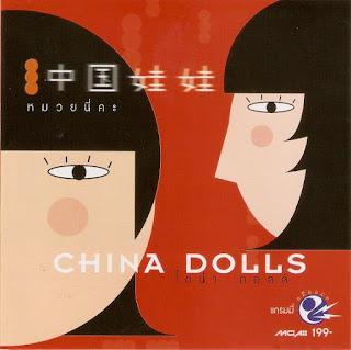China Dolls อัลบั้ม หมวยนี่คะ (1999)
