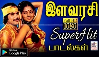 Ilavarasi superhit songs | Music Box
