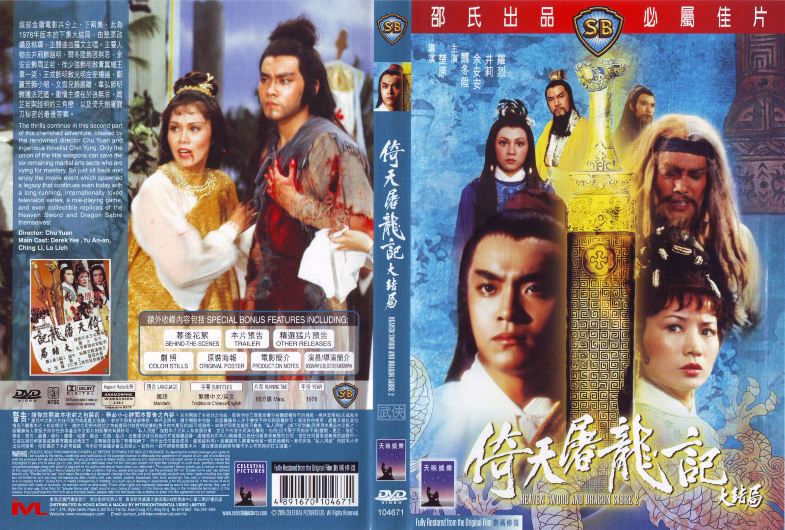 heaven sword and dragon sabre 1978 full movie