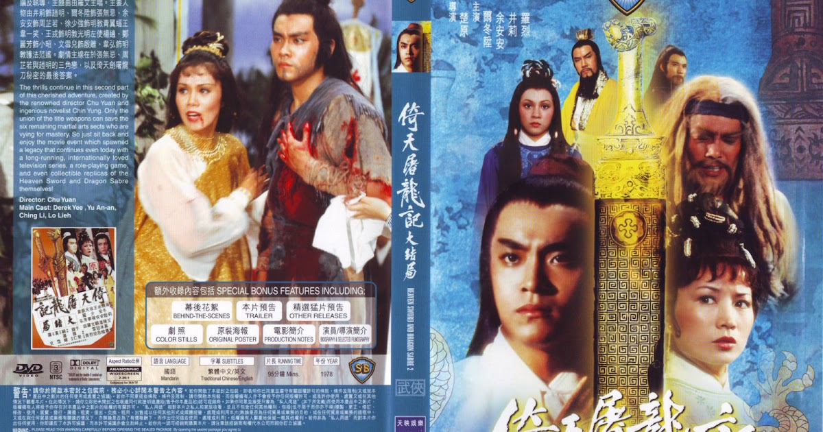 Free Download Heaven Sword And Dragon Sabre 2 1978 Movie Full Length
