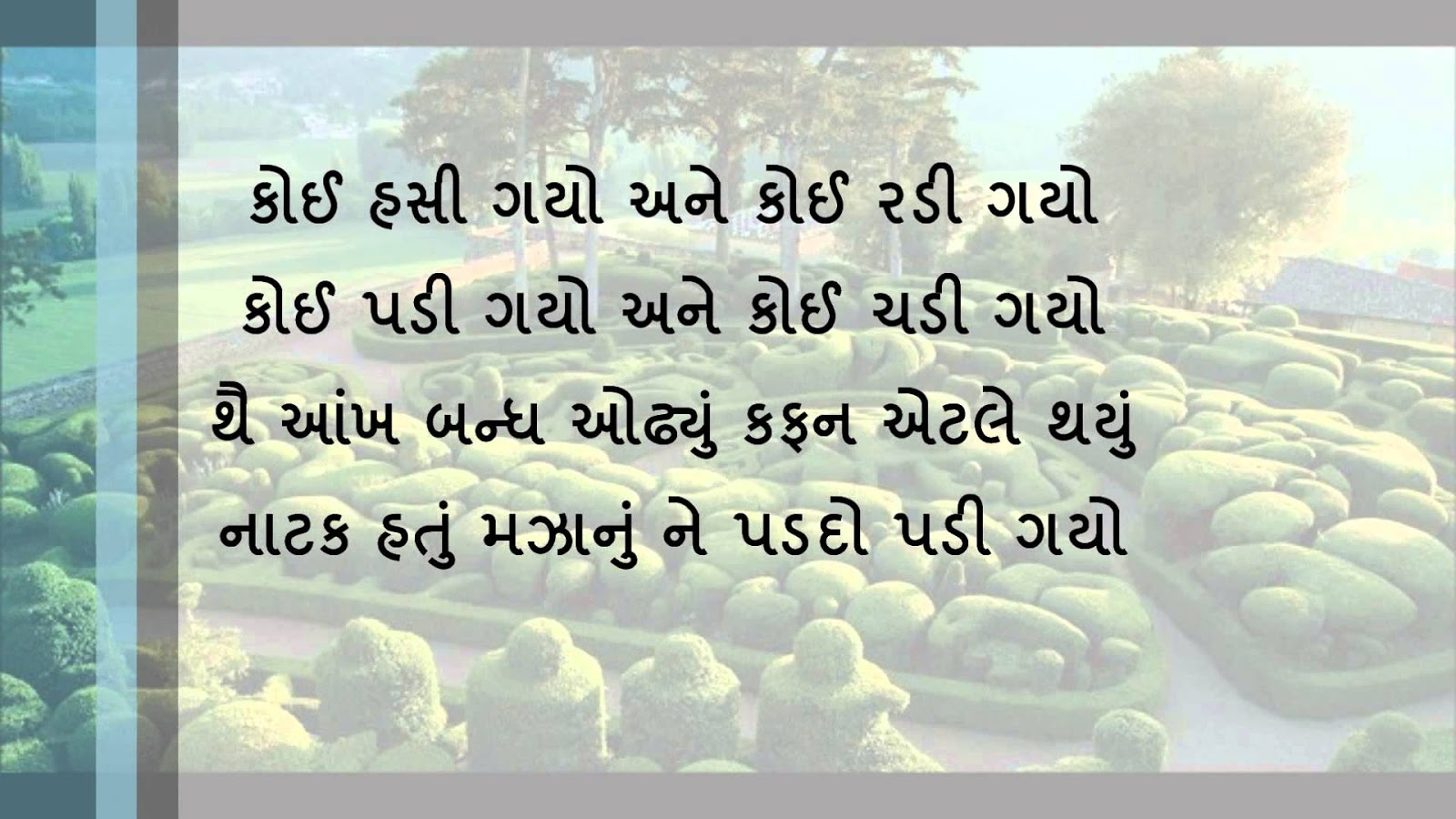 gujarati love shayari for girlfriend