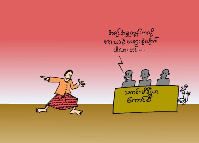 ကာတြန္း ညီပုေခ် - အရင္တုန္းကလို