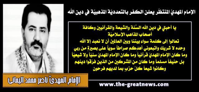 الإمام المهديّ المنتظَر يعلن الكفر بالتعدديّة المذهبيّة في دين الله