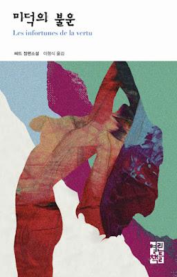 Justine-Les-Infortunes-de-la-Vertu-book-cover