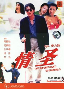 Xem Phim Tình Thánh - The Magnificent Scoundrels