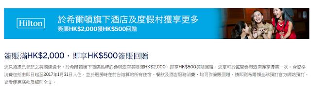 憑已登記之香港美國運通卡AE,於希爾頓HILTON旗下酒店品牌的參與酒店簽賬滿HK$2,000,即享HK$500簽賬回贈