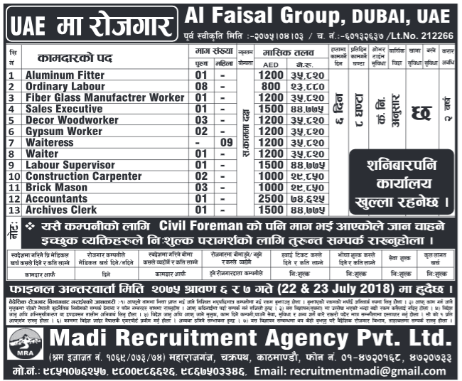 Jobs in UAE for Nepali, Ssalary Rs 74,625