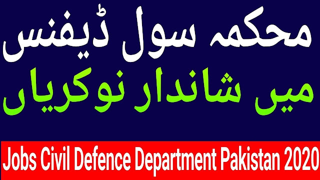 Directorate General Civil Defence Jobs 2020 Apply Now