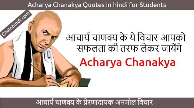 सफलता की ओर लेकर जाते आचार्य चाणक्य के अनमोल विचार | Acharya Chanakya