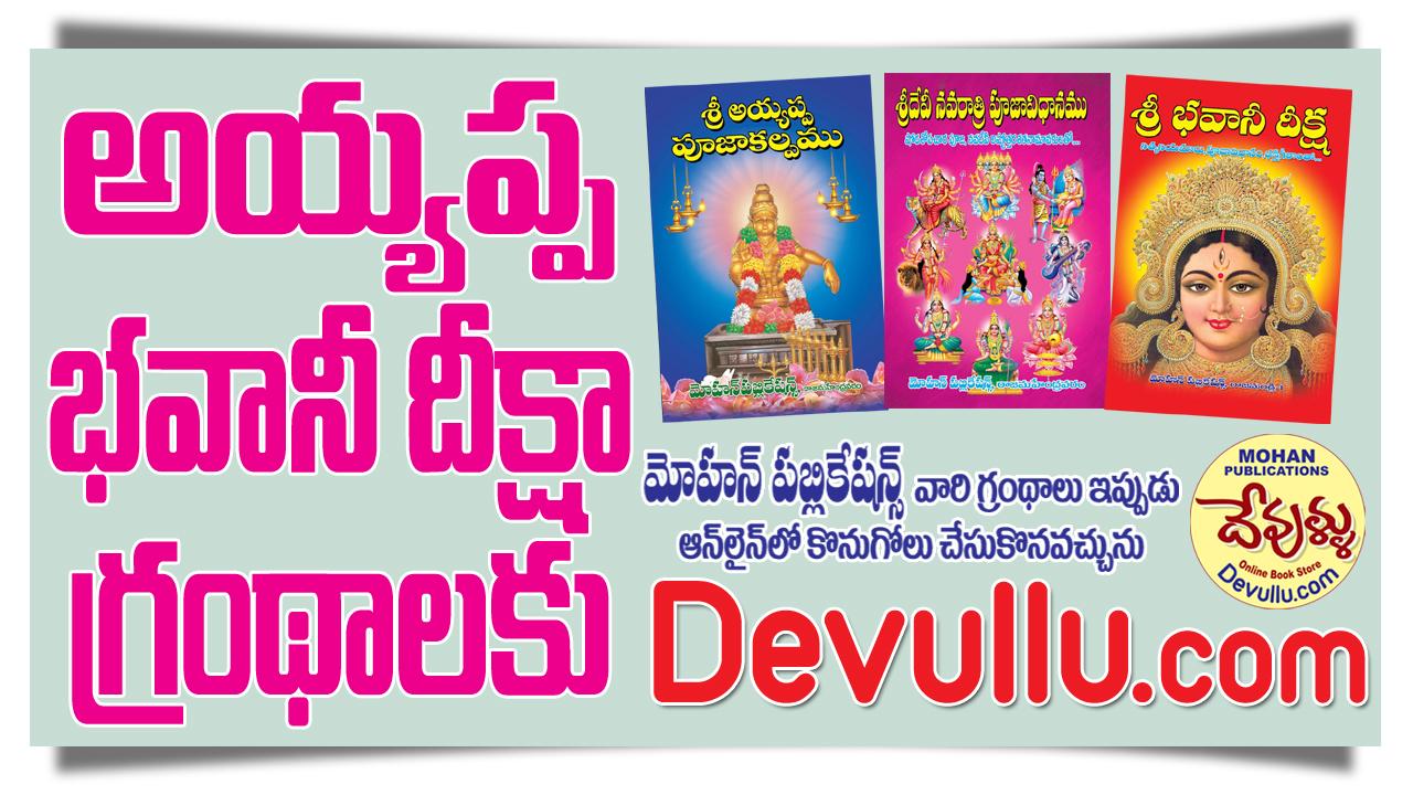 Ayyappa Puja Books in Telugu, Bhavani Puja Books in Telugu, Ayyappa Aaradhana Books, Ayyappa Bhajan Books, Bhavani Puja Books, Bhavani Bhajan Books, MohanPublications, BhaktiBooks, BhaktiPustakalu, Devullu