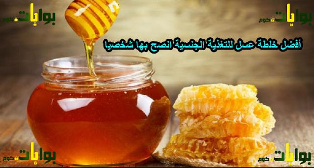 أفضل خلطة عسل للتغذية الجنسية ( انصح بها شخصيا )