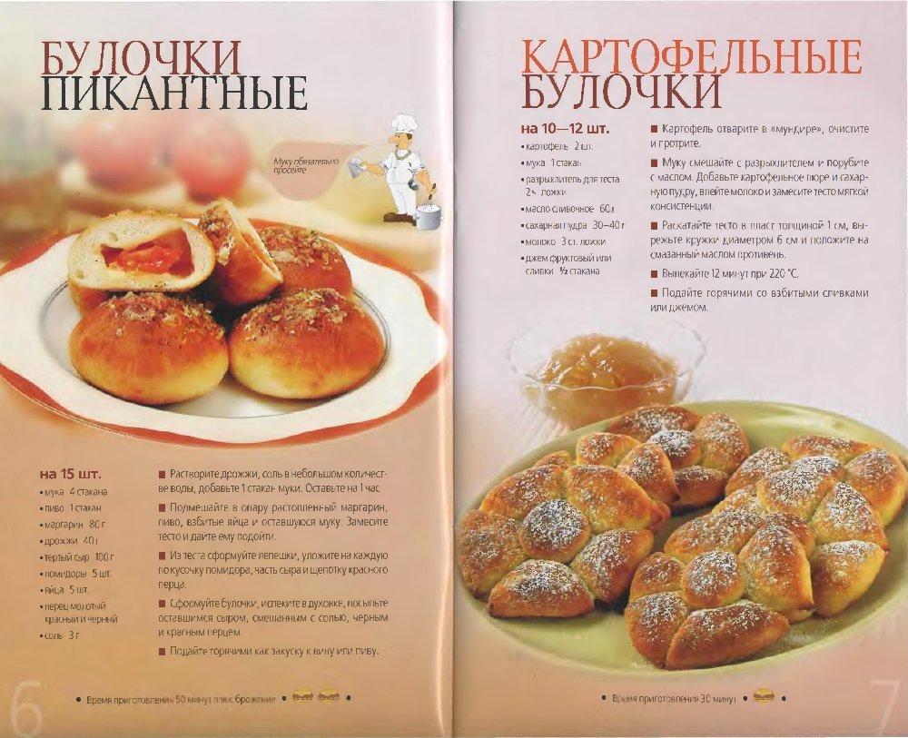 Печем пирожки и булочки. Журнал (3)