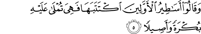 Al Furqan ayat 5
