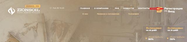 Инструкция по работе с zionsoil