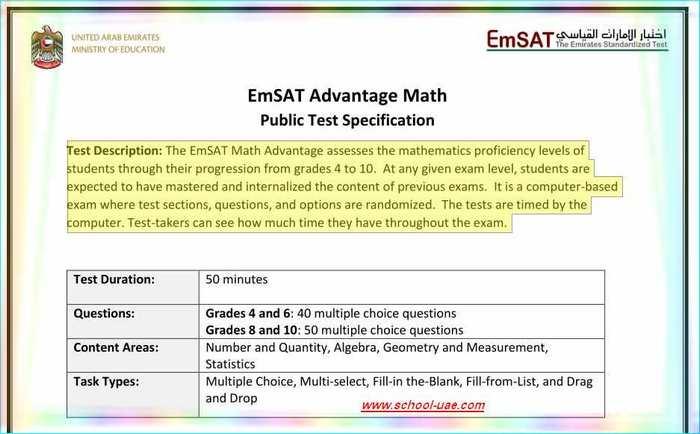 مواصفات اختبار الامارات القياسى emsat فى الرياضيات  الاختبار التتابعى للصفوف( 4 ، 6 ، 8 ، 10)