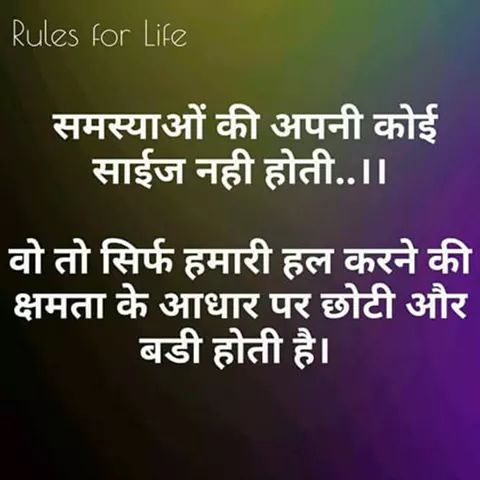 Inspirational Motivational Quotes Thought Of The Day In Hindi
