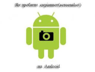 Як зробити  скріншот(screenshot) на телефоні чи планшеті Android