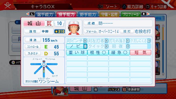 城山剣一 パワプロ 星 名将甲子園 選手能力
