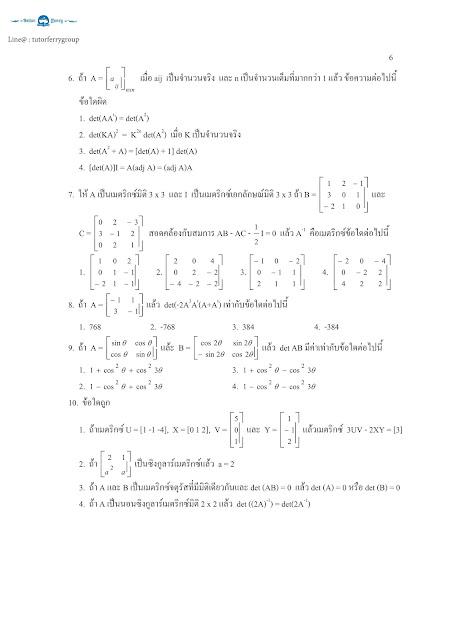 เรียนคณิตศาสตร์ที่บ้าน กรุงเทพฯ