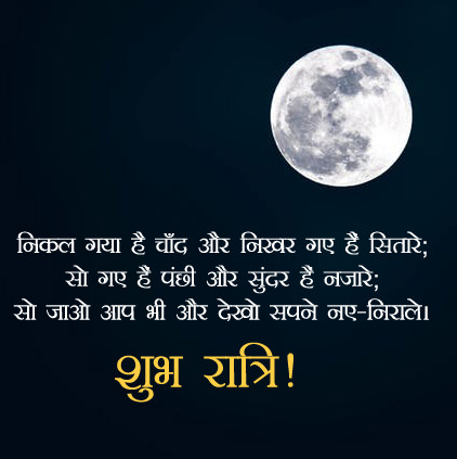 Good Night Images Hindi Shayari HD