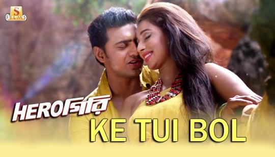 KE TUI BOL (কে তুই বল) LYRICS - Arijit Singh - Herogiri