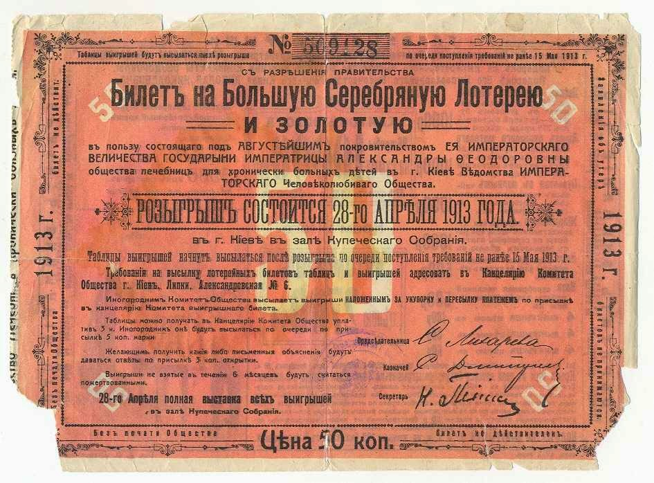 characters of the lottery ticket by anton This document includes the text of anton chekhov's the lottery ticket with guiding questions in the margins several words are defined in footnotes.