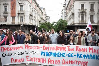 Σύσκεψη Λαϊκής Επιτροπής Δευτέρα 12 Νοέμβρη στις 19:30, Ενόψει της απεργίας