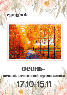 http://sunduchok66.blogspot.ru/2016/10/blog-post_17.html