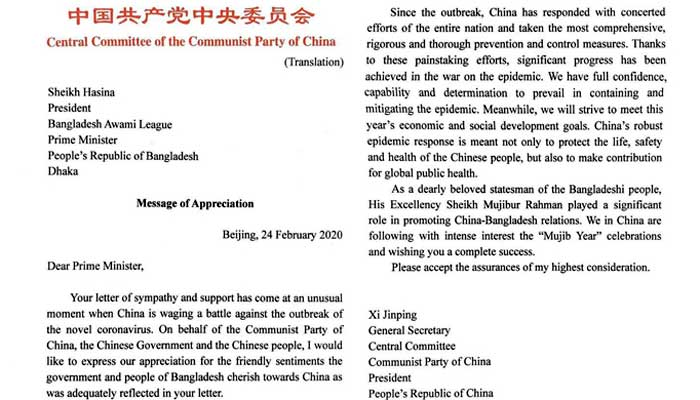 The Chinese President gave a letter of thanks to Prime Minister Sheikh Hasina