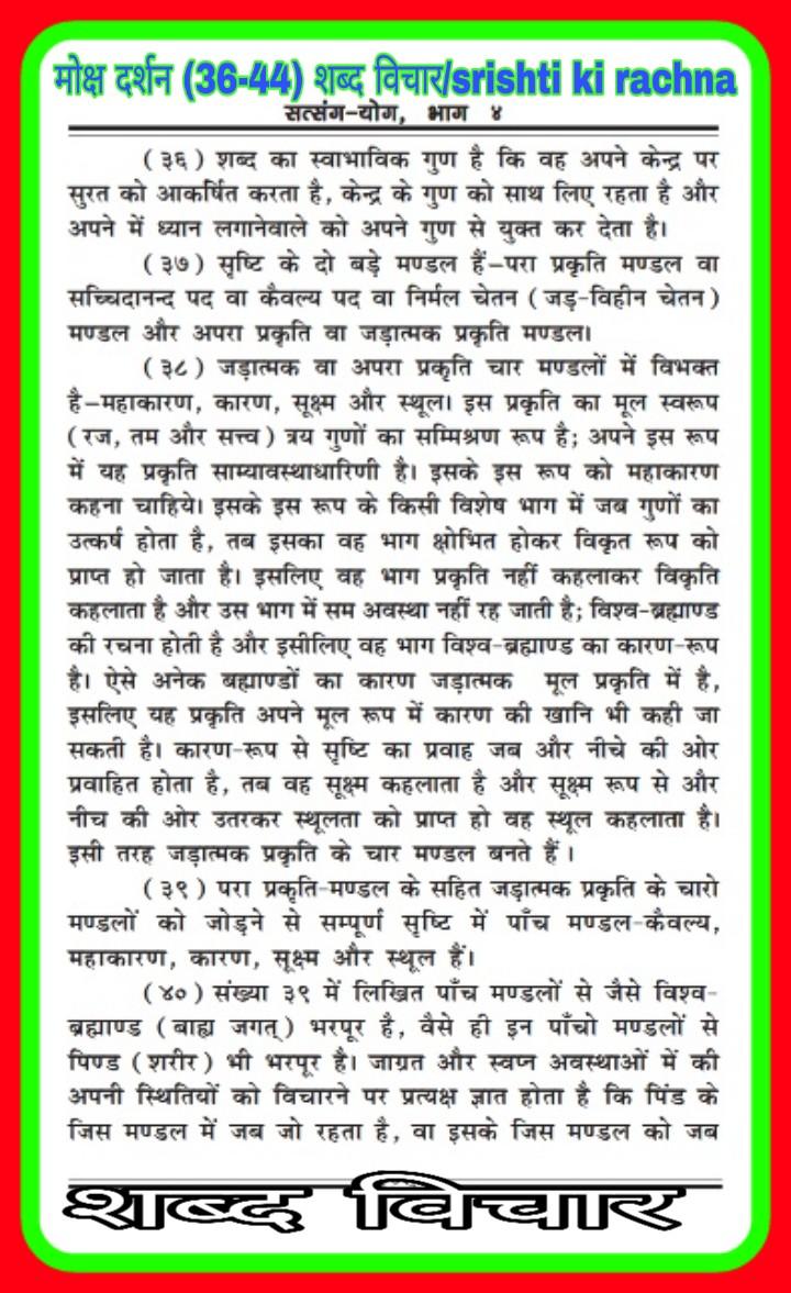 मोक्ष दर्शन (36-44) शब्द विचार/srishti ki rachna। शब्द विचार, सृष्टि क्रम,