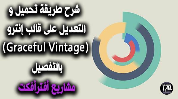 شرح طريقة تحميل و التعديل على قالب إنترو (Graceful Vintage) بالتفصيل | مشاريع أفترأفكت