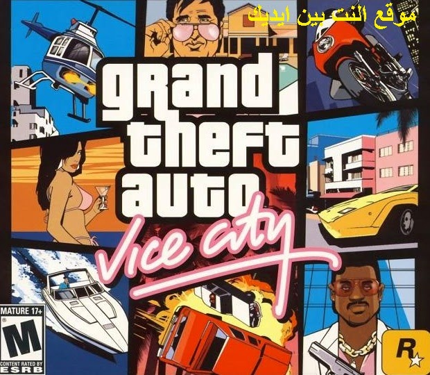 تحميل gta vice city مجانا