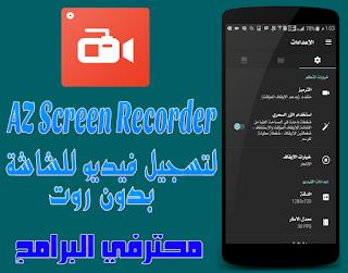 [تحديث] تطبيق AZ Screen Recorder Premium v5.8.2 لتصوير الشاشة فيديو بجودة عالية للإصدرارت لولي بوب  فمافوق بدون روت النسخة الكاملة
