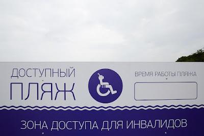 dostupnyj-plyazh-dlya-invalidov