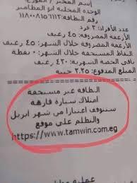 عاجل قرارهام من وزارة التموين للمواليد الجدد