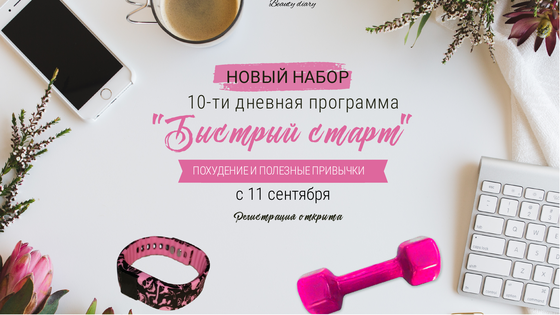 программа похудения, марафон