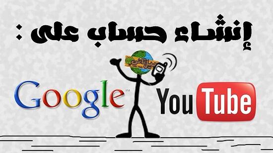 كيفية انشاء حساب على جوجل ويوتيوب وجيميل !! | Create Google,Youtube and Gmail account