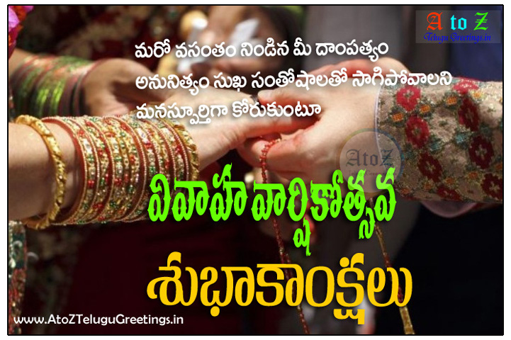 Best telugu marriage anniversary images and quotes