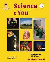 تحميل كتاب العلوم باللغة الانجليزية للصف الخامس الابتدائى الترم الاول-science-english-fifth-primary-grade-first-term