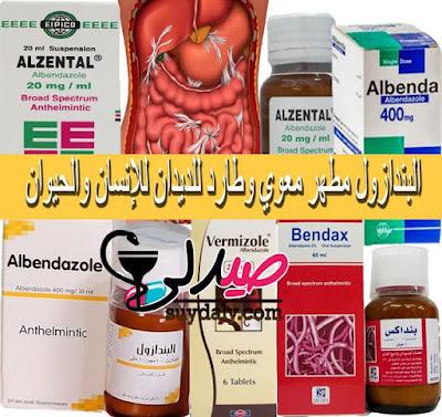 البيندازول Albendazole طارد للديدان ومضاد للالتهابات التي تسببها الديدان ومطهر معوي الجرعة وطريقة الاستعمال والموانع والآثار الجانبية والسعر في 2020