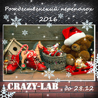 http://crazyylab.blogspot.ru/2016/12/blog-post_10.html