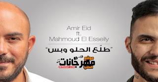 كلمات اغنية طلع الحلو وبس محمود العسيلى و أمير عيد كايروكى الجديدة 2018